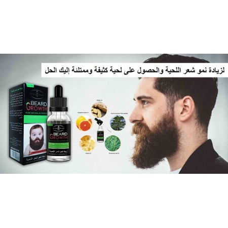Beard Growth Essential Oil