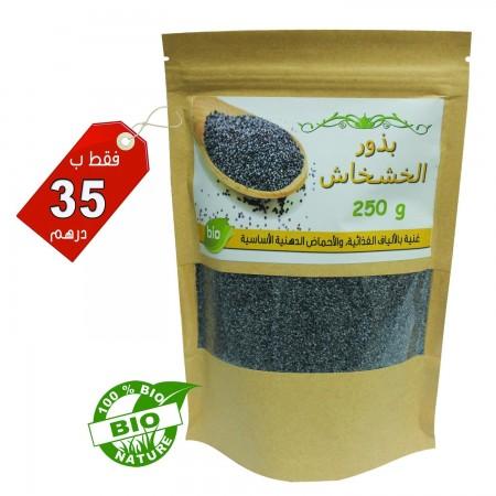 les graine de pavot 250 g (بذور الخشخاش )